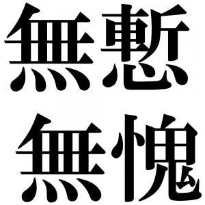無慙無愧の四字熟語-壁紙/画像