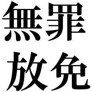 無罪放免の四字熟語-壁紙/画像