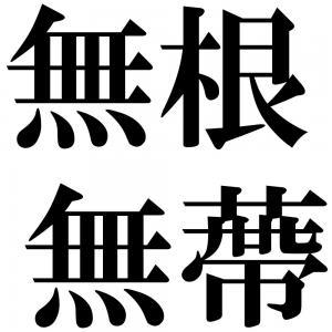 無根無蔕の四字熟語-壁紙/画像