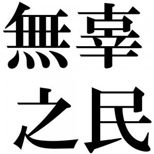 無辜之民の四字熟語-壁紙/画像