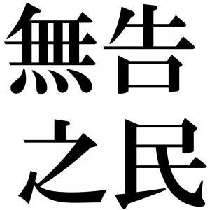 無告之民の四字熟語-壁紙/画像