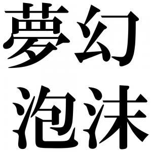 夢幻泡沫の四字熟語-壁紙/画像