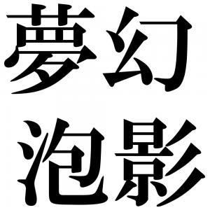 夢幻泡影の四字熟語-壁紙/画像