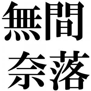 無間奈落の四字熟語-壁紙/画像