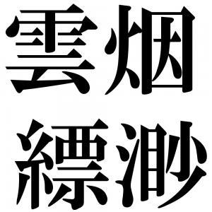 雲烟縹渺の四字熟語-壁紙/画像