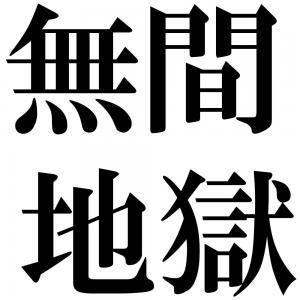 無間地獄の四字熟語-壁紙/画像