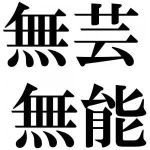 無芸無能の四字熟語-壁紙/画像