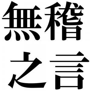 無稽之言の四字熟語-壁紙/画像