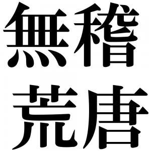 無稽荒唐の四字熟語-壁紙/画像