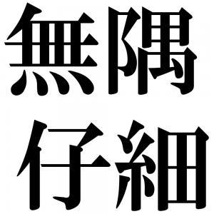 無隅仔細の四字熟語-壁紙/画像