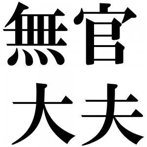 無官大夫の四字熟語-壁紙/画像