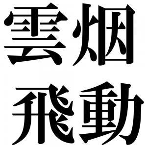 雲烟飛動の四字熟語-壁紙/画像
