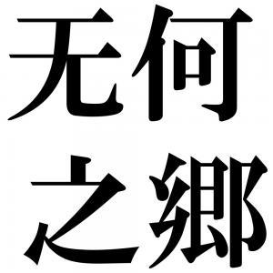 无何之郷の四字熟語-壁紙/画像