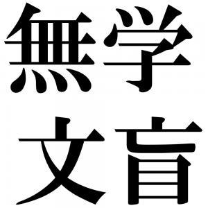 無学文盲の四字熟語-壁紙/画像