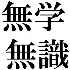 無学無識の四字熟語-壁紙/画像