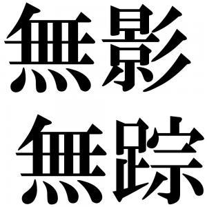 無影無踪の四字熟語-壁紙/画像