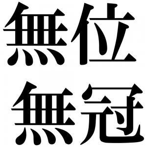無位無冠の四字熟語-壁紙/画像