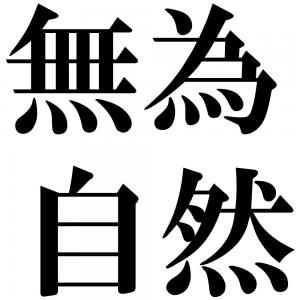 無為自然の四字熟語-壁紙/画像