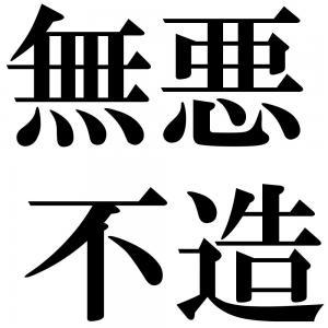 無悪不造の四字熟語-壁紙/画像