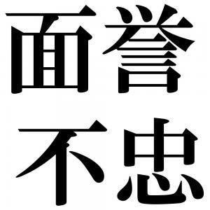 面誉不忠の四字熟語-壁紙/画像