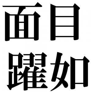 面目躍如の四字熟語-壁紙/画像