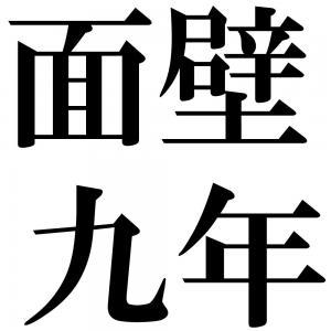 面壁九年の四字熟語-壁紙/画像