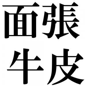 面張牛皮の四字熟語-壁紙/画像