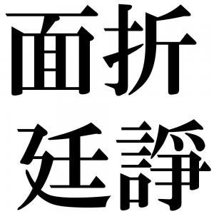 面折廷諍の四字熟語-壁紙/画像