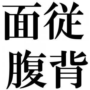 面従腹背の四字熟語-壁紙/画像