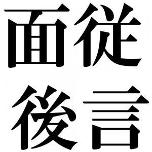面従後言の四字熟語-壁紙/画像