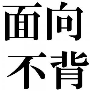 面向不背の四字熟語-壁紙/画像