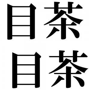 目茶目茶の四字熟語-壁紙/画像