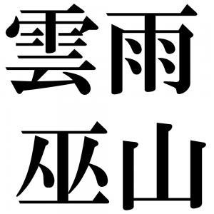 う」から始まる四字熟語-壁紙/画像一覧|75/91件|ジーソザイズ