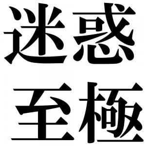 迷惑至極の四字熟語-壁紙/画像