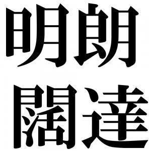 明朗闊達の四字熟語-壁紙/画像