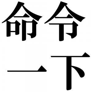 命令一下の四字熟語-壁紙/画像