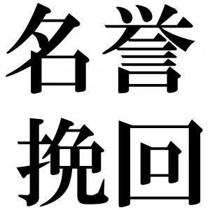 名誉挽回の四字熟語-壁紙/画像