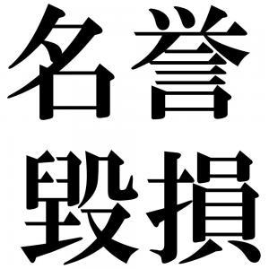 名誉毀損の四字熟語-壁紙/画像
