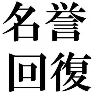 名誉回復の四字熟語-壁紙/画像