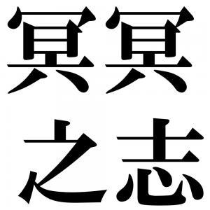冥冥之志の四字熟語-壁紙/画像