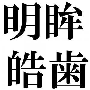 明眸皓歯の四字熟語-壁紙/画像