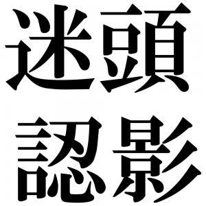 迷頭認影の四字熟語-壁紙/画像