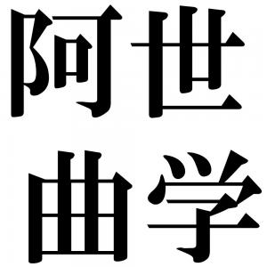 阿世曲学の四字熟語-壁紙/画像