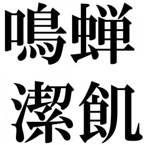 鳴蝉潔飢の四字熟語-壁紙/画像