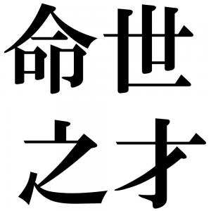命世之才の四字熟語-壁紙/画像