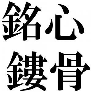 銘心鏤骨の四字熟語-壁紙/画像