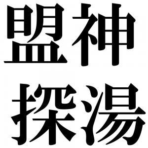 盟神探湯の四字熟語-壁紙/画像