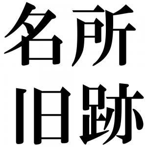 名所旧跡の四字熟語-壁紙/画像