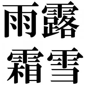 雨露霜雪の四字熟語-壁紙/画像