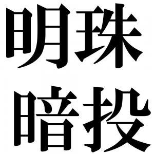 明珠暗投の四字熟語-壁紙/画像